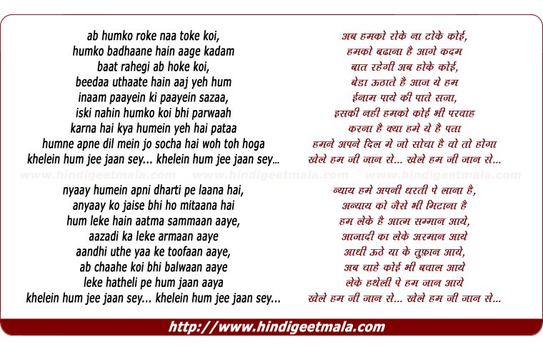 lyrics of song Khelein Hum Jee Jaan Sey