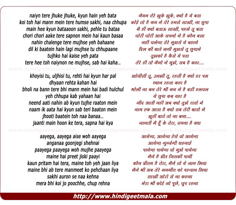 Teri Jhuki Nazar Teri Har Ada (Murder 3) Lyrics, Translation