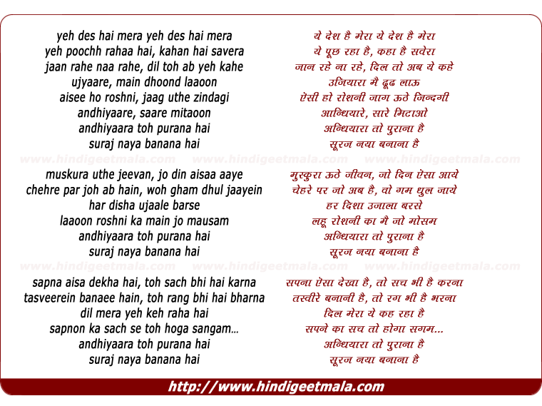 lyrics of song Ye Des Hai Mera