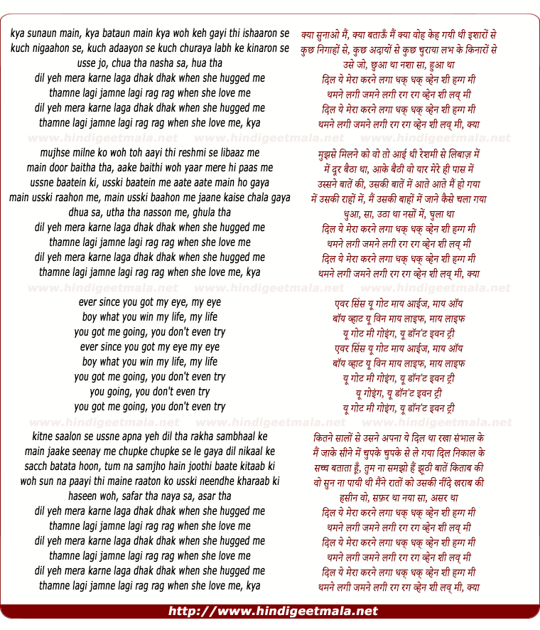 lyrics of song Kya Sunaun Main
