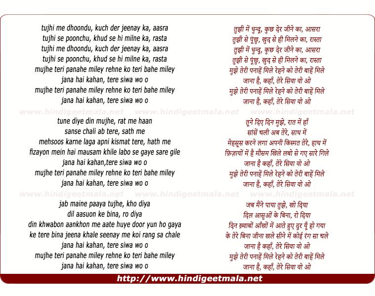 lyrics of song Tujhi Mein Dhoondhu