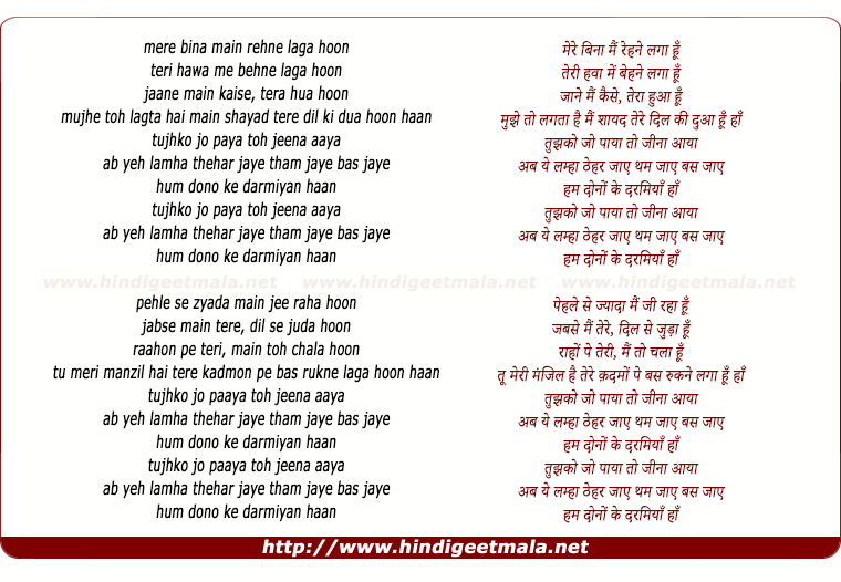 lyrics of song Tujhko Jo Paaya TohJeena Aaya