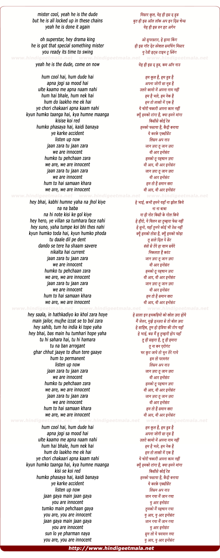 lyrics of song We Are Innocent
