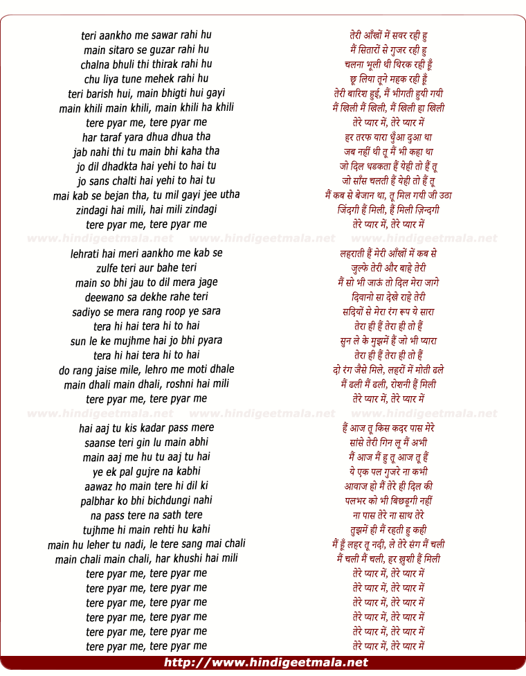 mein nadi hoon Naamkaran lyrics – title song (full) – monali thakur | star plus  main mitti mein hoon main chattano mein bhi  main behti nadi hoon mujhe behne do.