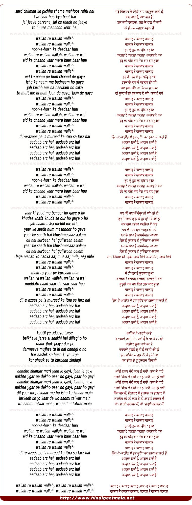 lyrics of song Wallah Re Wallah