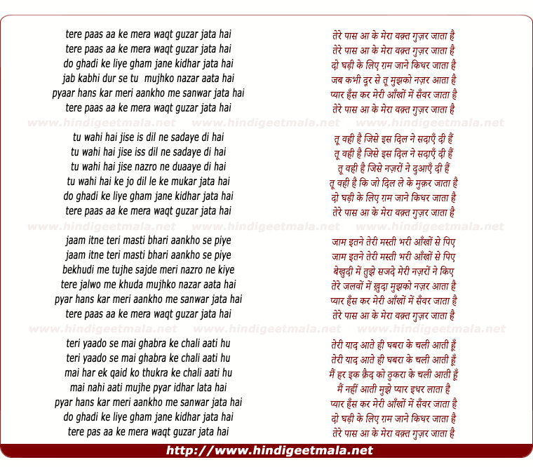 lyrics of song Tere Paas Aa Ke Mera Waqt Gujar Jata Hai