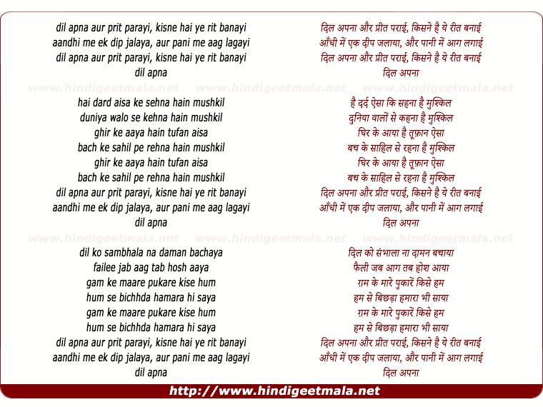 lyrics of song Dil Apna Preet Parai