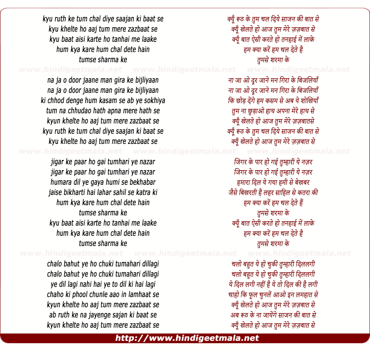 lyrics of song Kyon Rooth Ke Tum Chal Diye Saajan Ki Baat Se