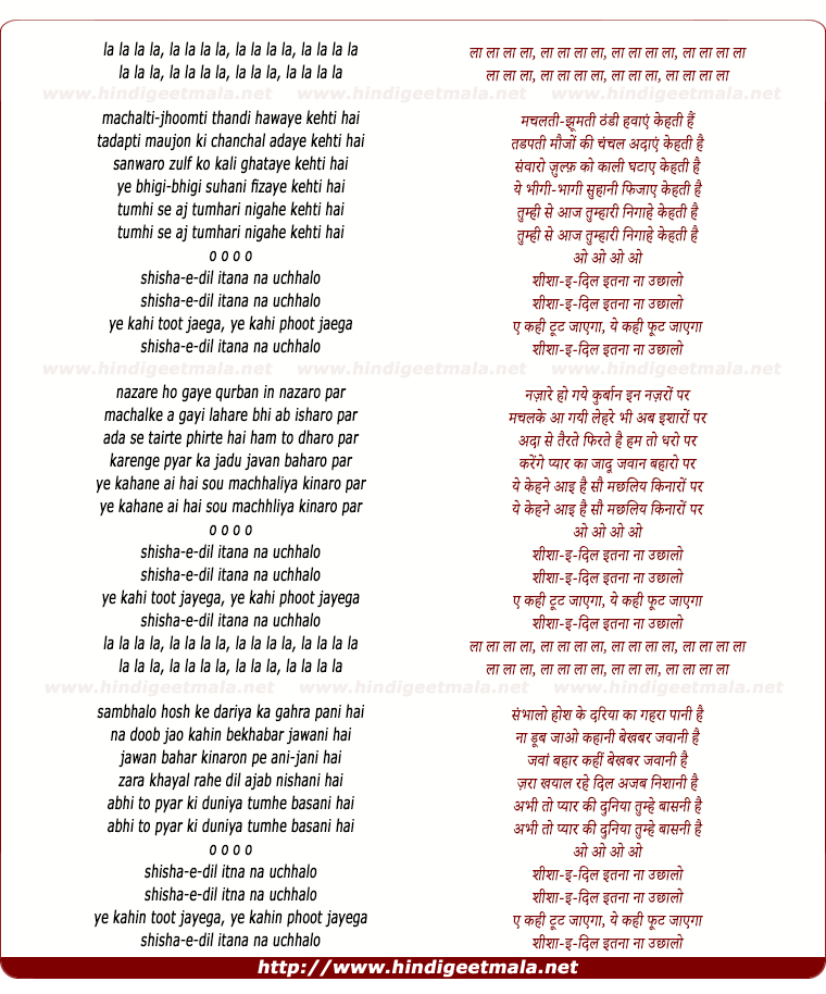 lyrics of song Shisha-E-Dil Itna Na Uchhalo