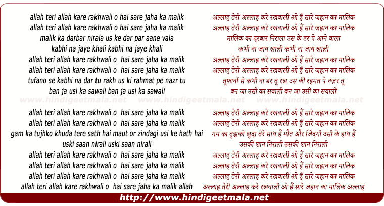 lyrics of song Allah Teri Allah Kare Rakhwali