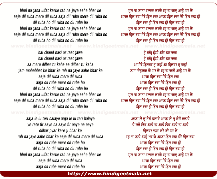 lyrics of song Bhul Na Jana Ulfat Karke, Aaja Dilruba Mere Dilruba