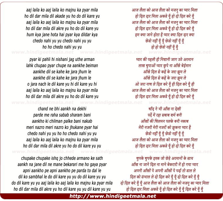 lyrics of song Aaj Laila Ko Majnu Ka Pyar Mila