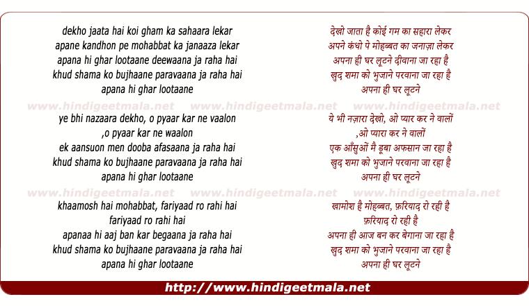 lyrics of song Apna Hi Ghar Lutne Diwana Ja Raha Hai