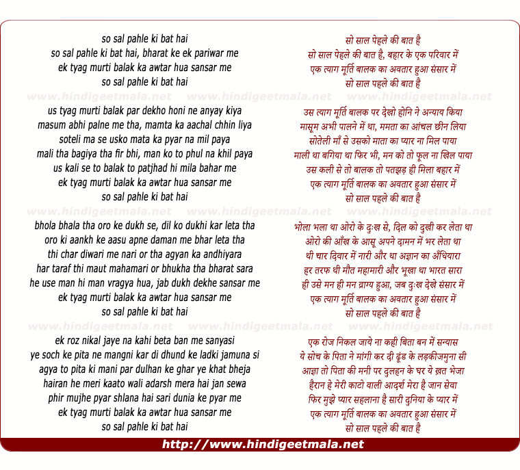 lyrics of song Sau Saal Pahle Ki Baat Hai