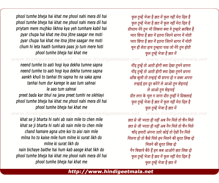 lyrics of song Phool Tumhe Bheja Hai Khat Me