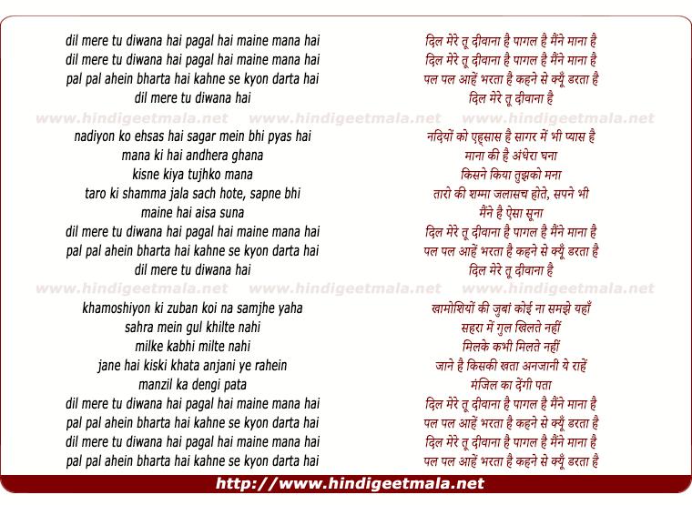 lyrics of song Dil Mere Tu Diwana Hai, Paagal Hai Maine Mana Hai - III