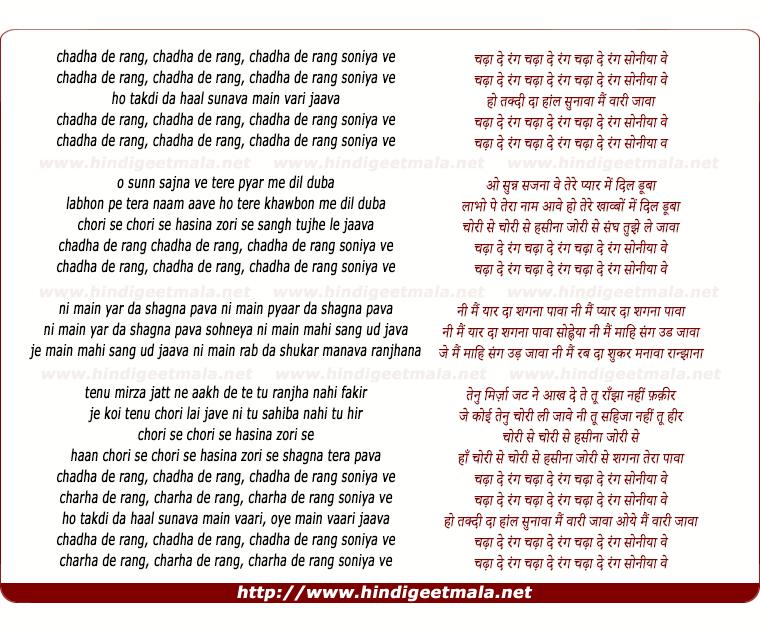 lyrics of song Charha De Rang