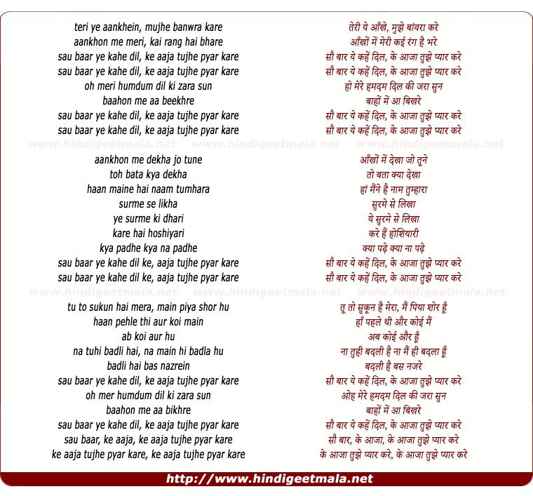 lyrics of song Aaja Tujhe Pyar Karein