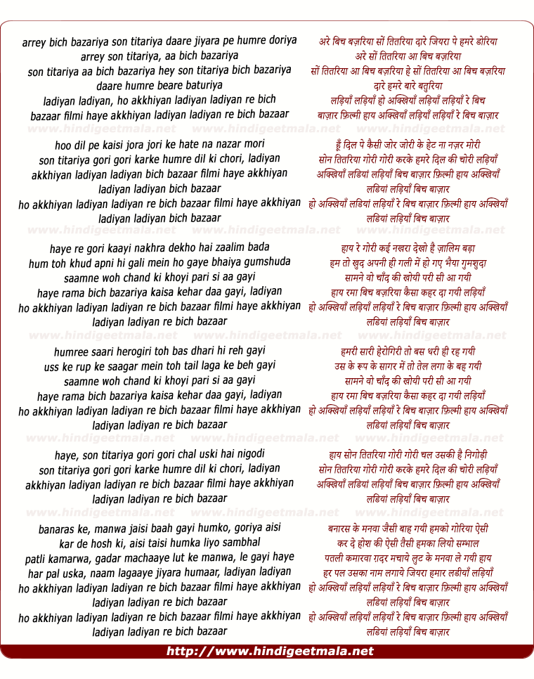 lyrics of song Bich Bazariya Son Titariya
