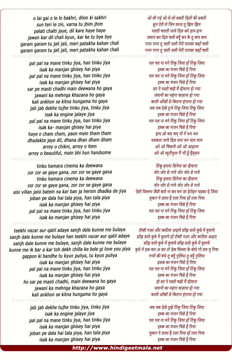 lyrics of song Pal Pal Na Mane Tinku Jiya