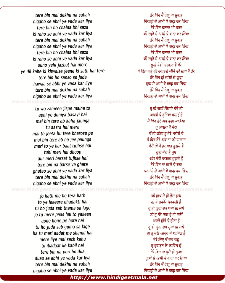 lyrics of song Tere Bin Main Dekhun Na