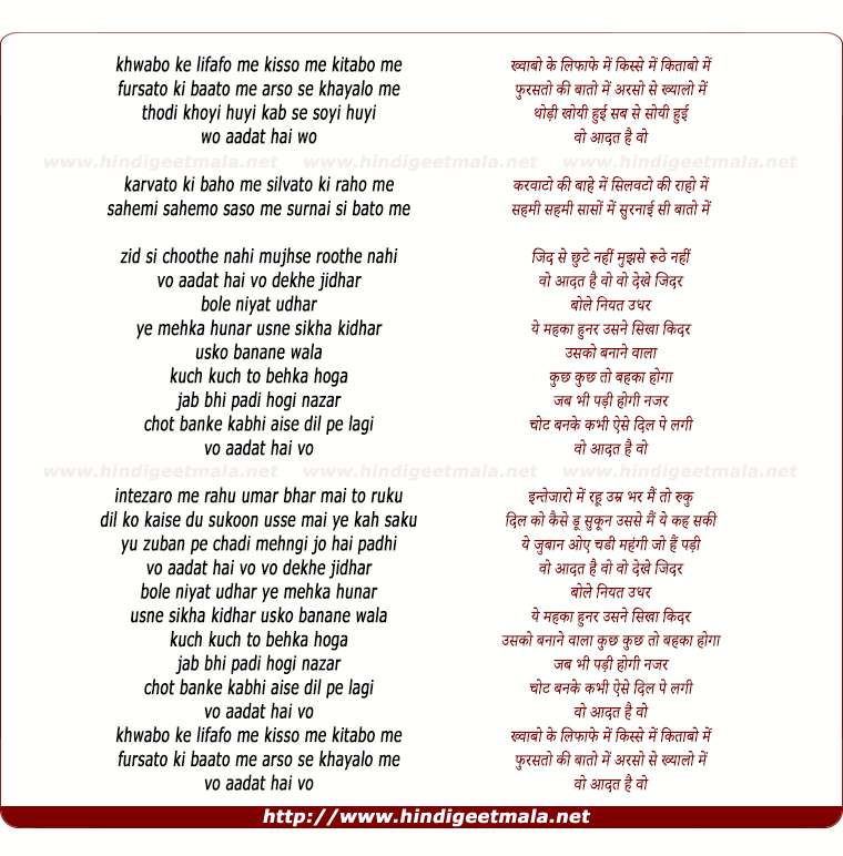 lyrics of song Aadat Hai Voh