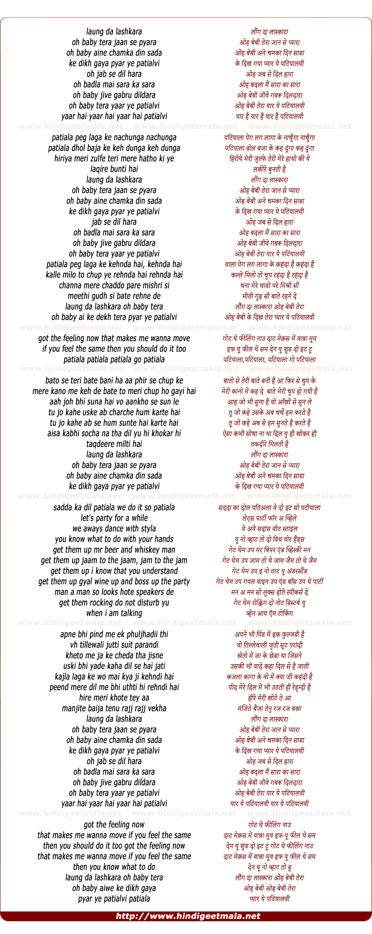 lyrics of song Laungda Lashkara
