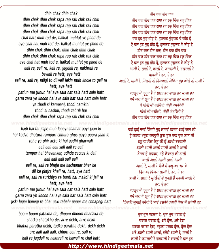 lyrics of song Aali Re