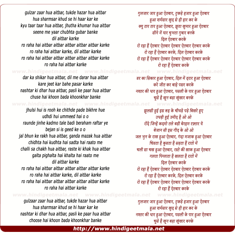 lyrics of song Aitbaar