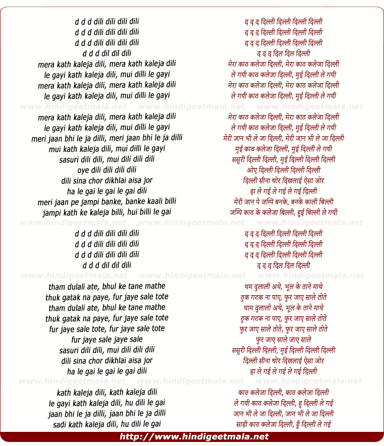 lyrics of song Dilli Dillii