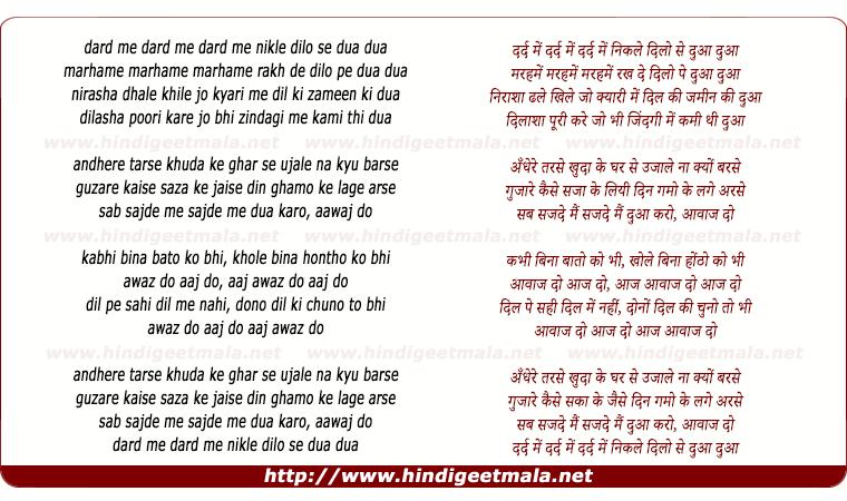 lyrics of song Duaa