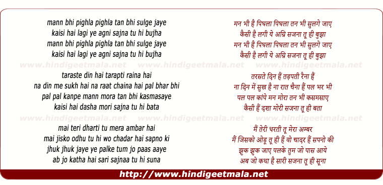 lyrics of song Mann Bhi Pighla