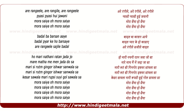 lyrics of song Mora Saiyaan