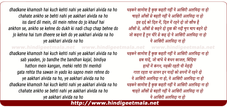 lyrics of song Aakhari Alvida Na Ho