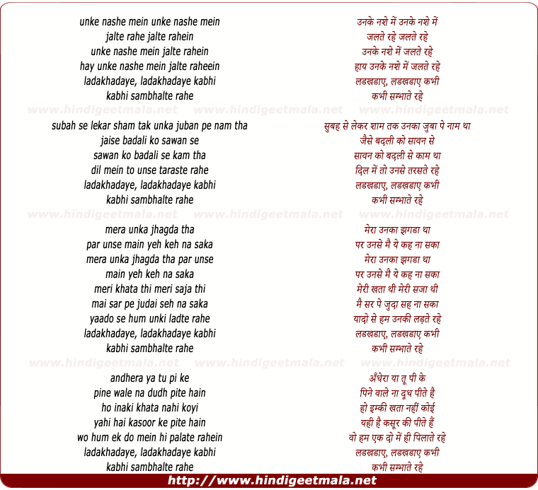 lyrics of song Unke Nashe Mein