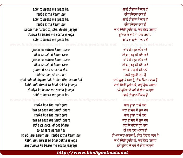 lyrics of song Abhi To Haath Me Jaam Hai, Tauba Kitna Kaam Hai
