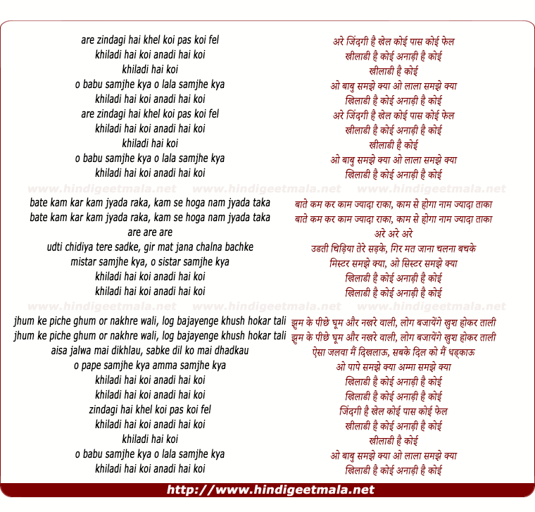 lyrics of song Zindagi Hai Khel Koi Pass Koi Fail Khiladi Hai Koi Anadi Hai Koi
