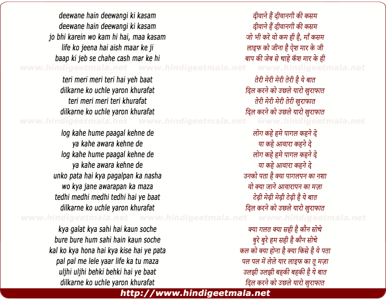 lyrics of song Khuraaphat