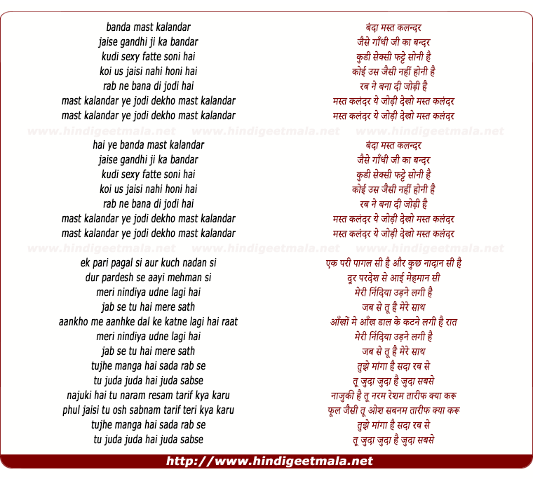 lyrics of song Impatient Vivek