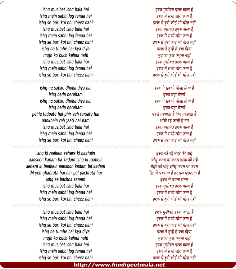 lyrics of song Ishq Musibat