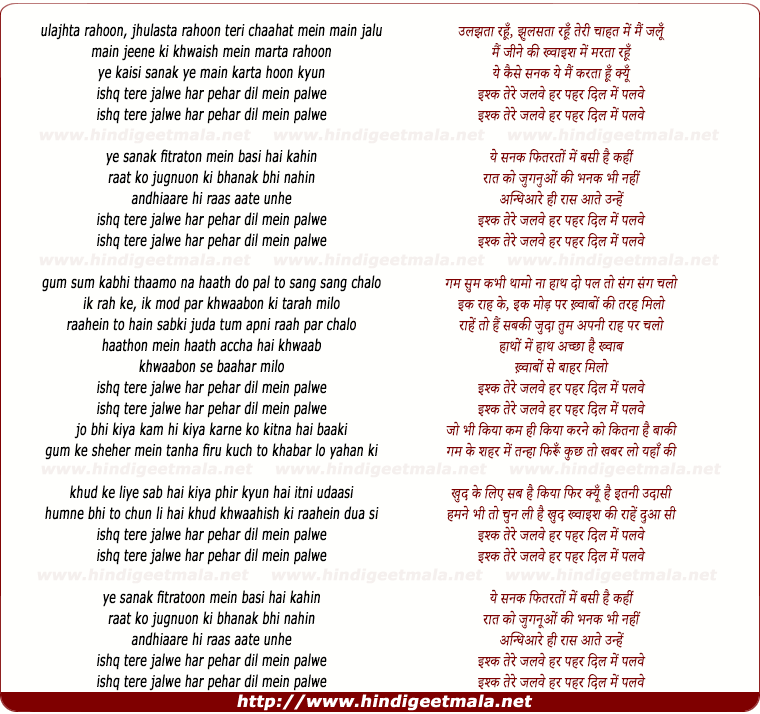 lyrics of song Ishq Tere Jalwe Har Pahar Diil Me
