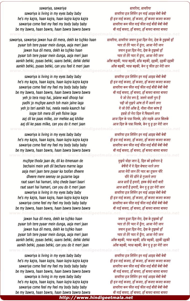 lyrics of song My Kajraa Haan Kajra