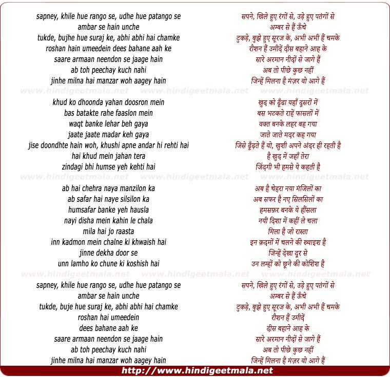 lyrics of song Sapne Khile Hue Rango Se Ude