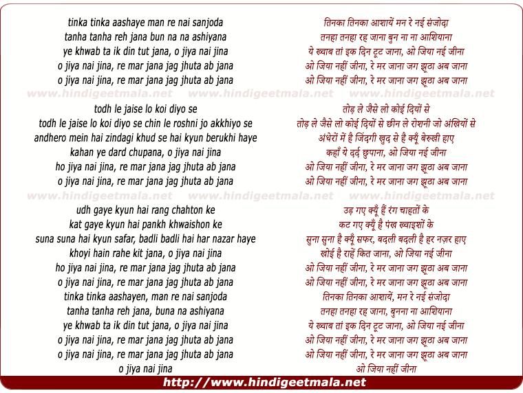 lyrics of song Tinka Tinka Aashaye