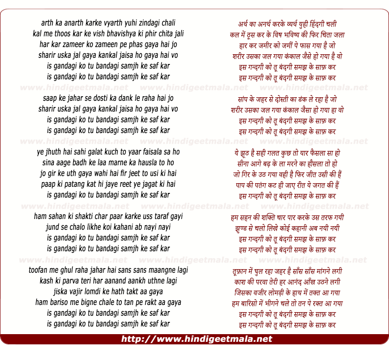 lyrics of song Bandagi Ko Tu Bandagi
