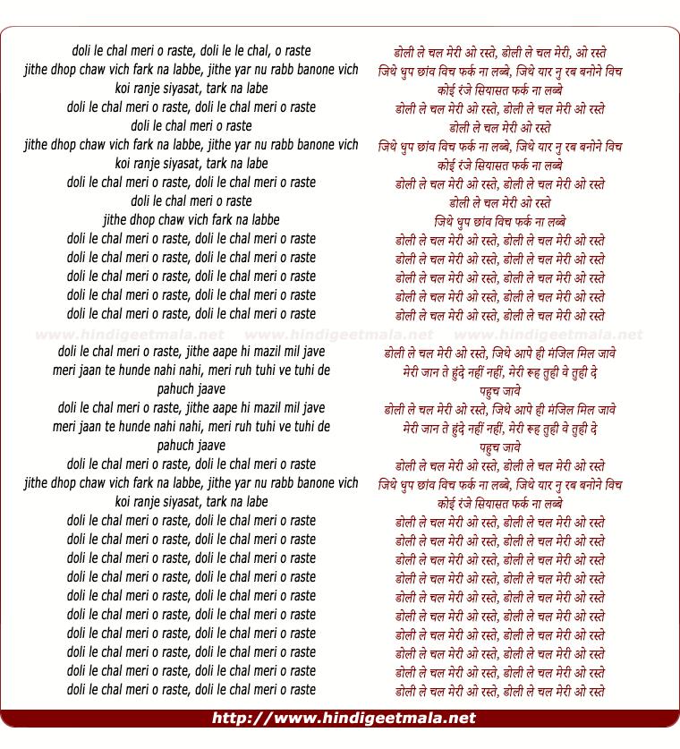 lyrics of song Heer Doli Le Chaal