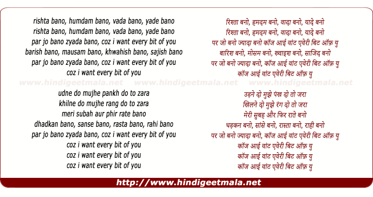 lyrics of song Rishtaa Bano, Humdam Bano