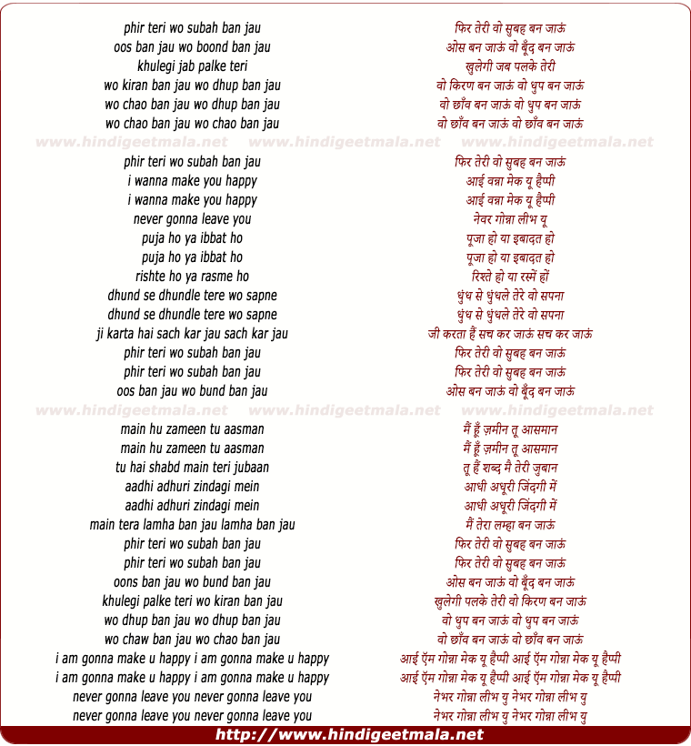 lyrics of song Phir Teri