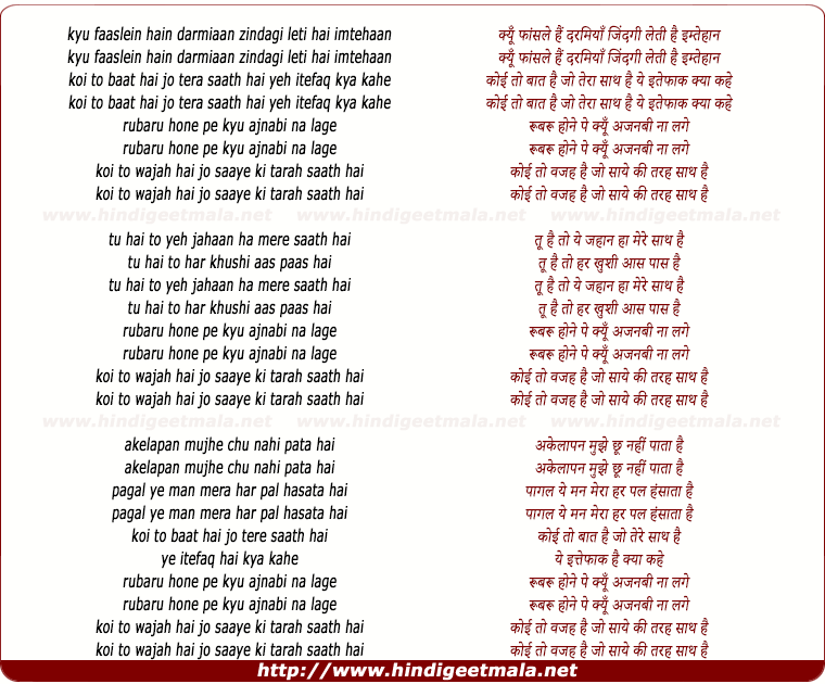 lyrics of song Rubaru, Kyun Faaslein