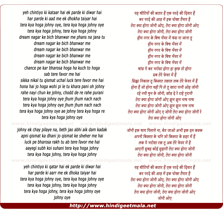 lyrics of song Tera Kya Hoga Johny